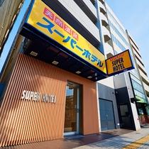 天王寺駅より徒歩約7分。黄色い看板が目印です♪