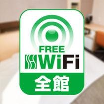 【WiFi】お部屋はもちろん館内ロビーなど全館つながる♪
