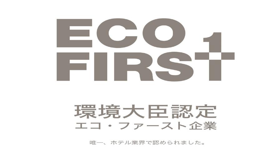 スーパーホテルは業界唯一のエコ・ファースト企業です