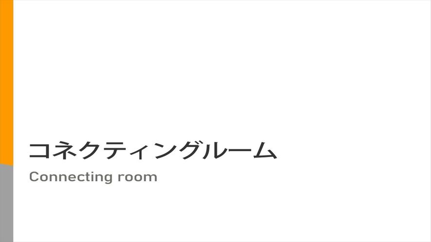 当館のコネクティングルームでございます。