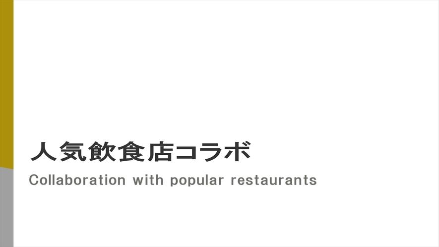 人気飲食店コラボ