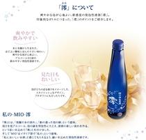 スパークリング清酒「澪」をプレゼント