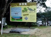 鳥羽恐竜の化石発見地