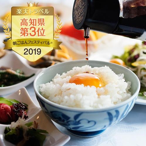 朝ごはんフェスティバル2019高知県第3位に選ばれました