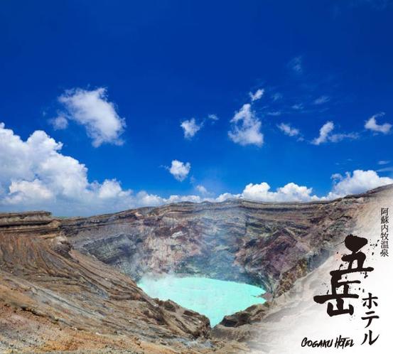 阿蘇火山火口