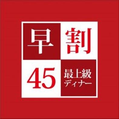 【露天風呂付客室(窓開閉式)】 ★最上級ディナー付早割45プラン(2食付)★