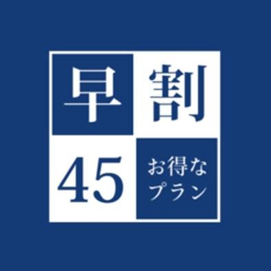 【露天風呂付客室(窓開閉式)】 ★早割45プラン(2食付)★【さき楽】