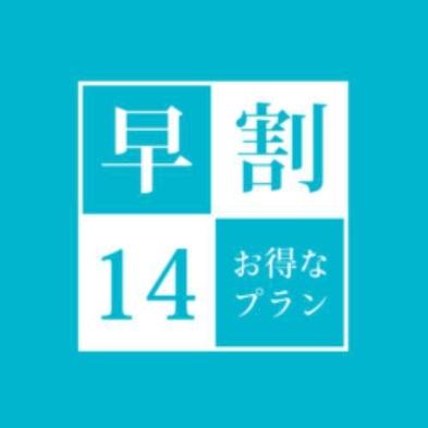 【露天風呂付客室(窓開閉式)★早割14★プラン(朝食付)