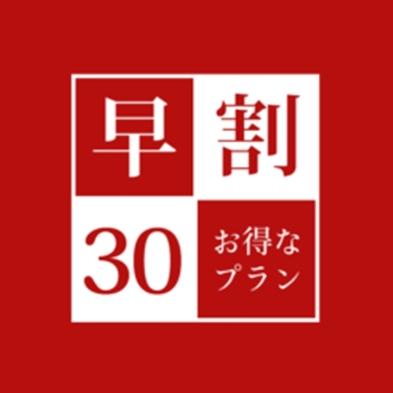 【露天風呂付客室(窓開閉式)】 ★早得30プラン(2食付&ケーキ付)★