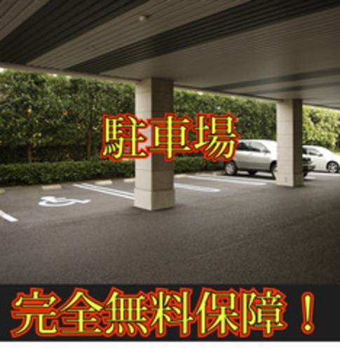 駐車場完全無料
