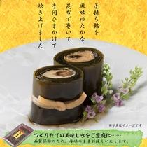 【人気のお土産】饗家特製子持ち鮎の昆布巻き(イメージ)