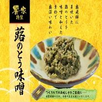 【人気のお土産】饗家特製蕗のとう味噌(イメージ)