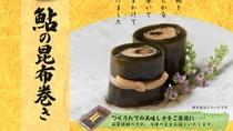 *【人気のお土産】饗家特製子持ち鮎の昆布巻き(イメージ)
