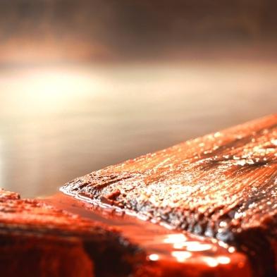 【直前割/1泊2食】 お日にち限定≪最大5000円割引≫ 〜かけ流し自家源泉と囲炉裏料理を楽しむ〜