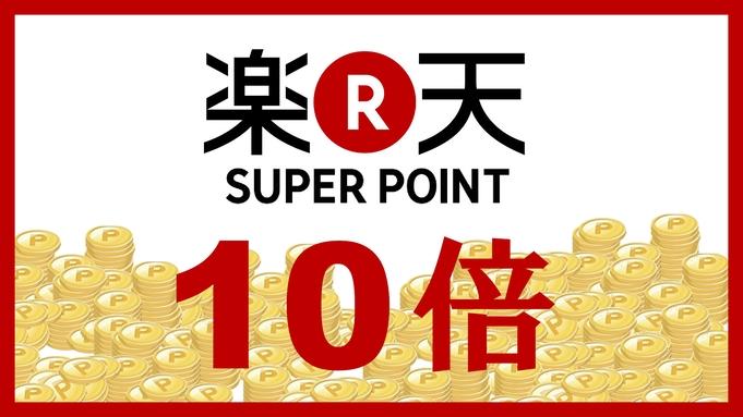 【ポイント10倍】たくさん貯めよう!◆ポイントUPプラン◆