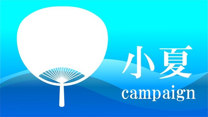 【限定10室】小夏キャンペーン