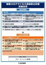 新型コロナウイルス感染防止対策実施宣言