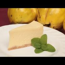 山里の恵みの果実マルメロのチーズケーキ