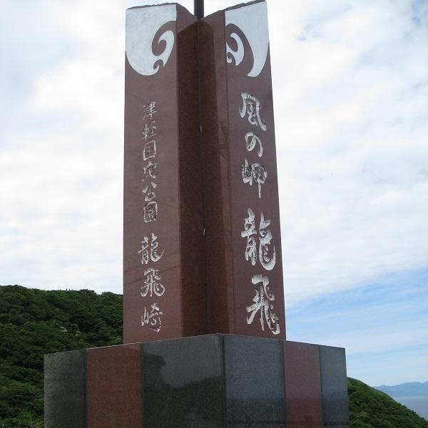 津軽半島竜飛崎