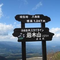 岩木山スカイライン