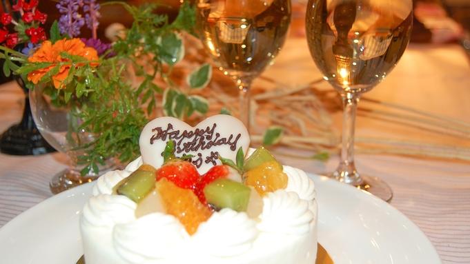 【記念日】特典付き☆ケーキとワインで大切な日をお祝い♪/2食付≪赤ちゃん・お子様歓迎≫