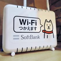 *[全室WiFi完備]無料WiFiでネットも安心です。