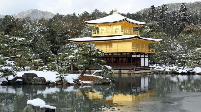◆◇冬旅でわびさびを感じる冬の京都を満喫♪ 学生さんも大歓迎☆朝食付きプラン◇◆