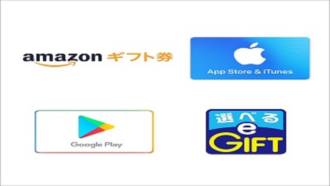 マルチギフトカード1000円付プラン【素泊まり】