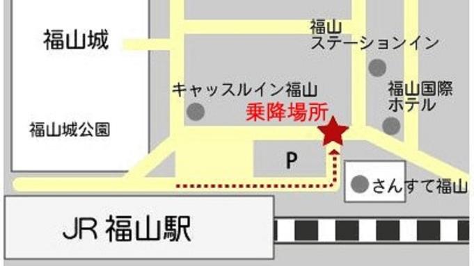 らくらく♪無料送迎プラン★ホテル⇔福山駅 素泊まりプラン☆