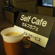 セルフカフェにて挽きたてのコーヒーをお楽しみいただけます