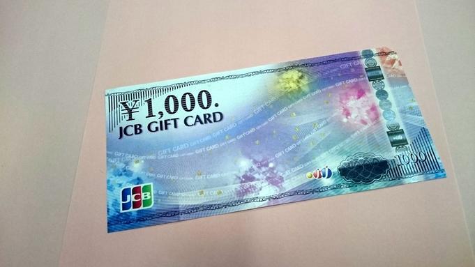【出張応援】1,000円JCBギフトカード付 ◆シングル≪朝食付≫