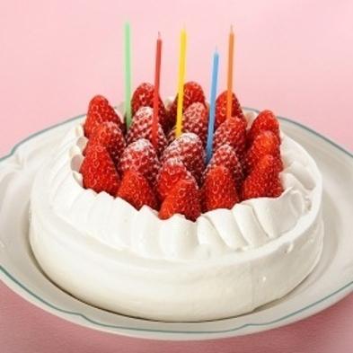 お祝いケーキ付き!記念日プラン