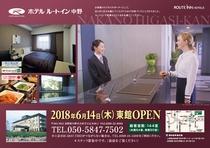 6月14日東館OPEN