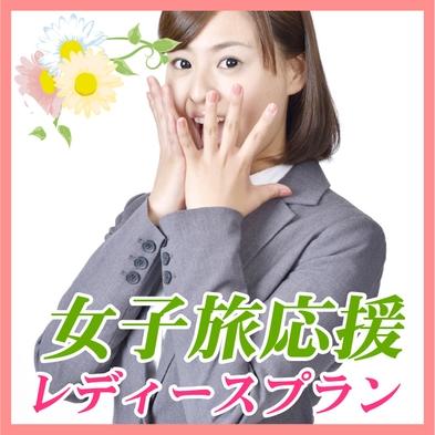 【 1日2室限定!レディースプラン】 女子旅応援♪心ほぐれるプチ特典付きご褒美ステイ 【朝食付き】
