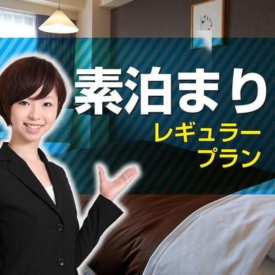 【夏秋旅セール】最大45%OFF★素泊まり★快適なシモンズ社製ベッド&SHARPプラズマクラスターで
