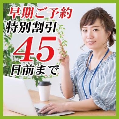 さき楽45 ★室数限定★【とってもお得!】 45日前までのご予約で特別割引!◆