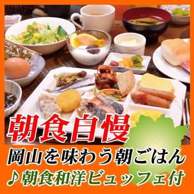 【秋冬旅セール】★朝食付★40種類以上の朝食ビュッフェ★お持帰り容器ご用意