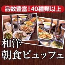 高コスパで品数豊富! 岡山名物が味わえる「岡山の朝ごはん」が人気です。