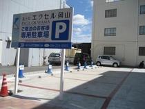 ホテルエクセル岡山 専用駐車場(屋外)