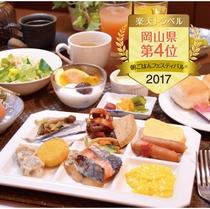 【朝ごはんフェスティバル(R)2017】岡山県第4位!