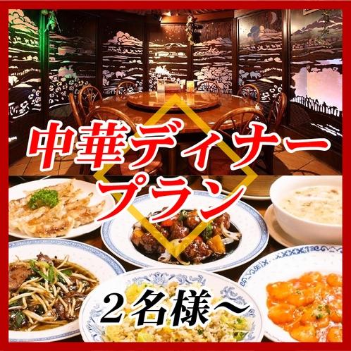 中華ディナー付きプラン