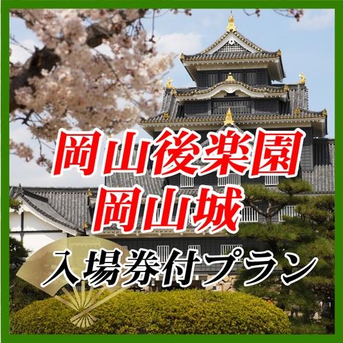 岡山後楽園・岡山城の入場券付きプラン