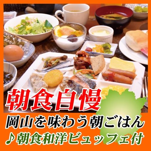 ご朝食「岡山の朝ごはん」付きプラン