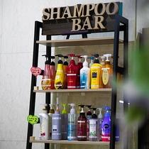 【シャンプーバー】お好きなシャンプーをお選びください