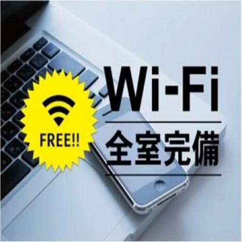 ホテル館内全域にてWi-Fi(無料)をご利用いただけます。