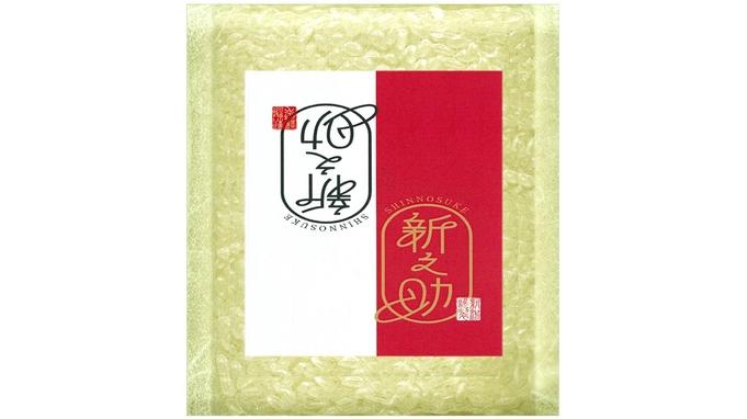 選べるお土産付プラン♪『コシヒカリ』or『新之助』3合☆