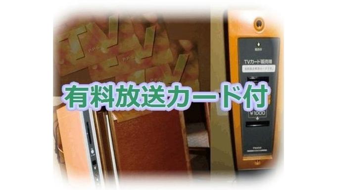 【有料放送付☆1名さま】(朝食付6:30オープン)