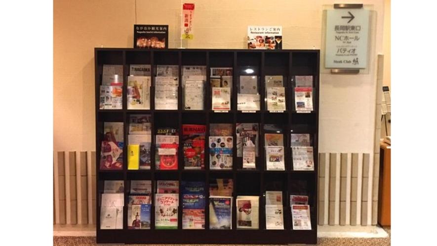 フロントカウンターすぐ隣には、周辺観光のパンフレットも取り揃えております