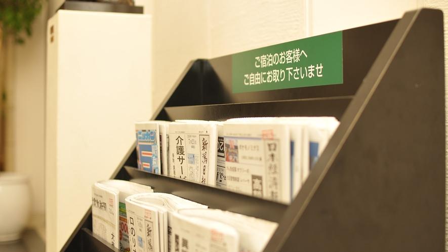 1階エレベーター前、新潟日報数紙ご用意ございます(朝食会場用も別にご用意有。朝刊のお部屋届けは有料)
