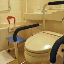 足の不自由な方へ トイレやバスタブに補助器具をセット可能(ツイン、ダブル、トリプルのみ 予約制)